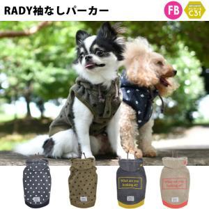 犬の服 ラディカ 多色展開 《特別価格/返品・交換不可》 RADY 袖なしパーカー プレサーモC-31 1点のみメール便選択可