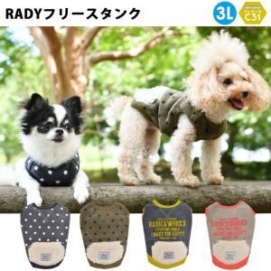犬の服 ラディカ 多色展開 RADY フリース タンク プレサーモC-31 1点のみメール便選択可