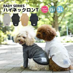 100円OFFクーポン配布 1000円+税 均一 SALE セール 犬 服 ラディカ RADY ハイネック ロング Tシャツ 犬の服 プレサーモC-31 メール便可