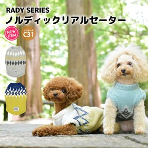 100円OFFクーポン配布 1000円+税 均一 SALE セール 犬 服 ラディカ RADY ノルディックリアルセーター ウェア 犬の服 プレサーモC-31 メール便可
