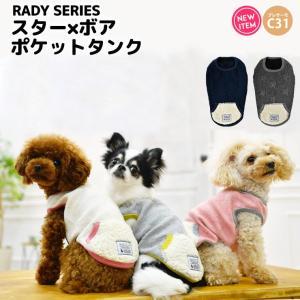 クーポンで150円OFF 犬 服 ラディカ RADY キルトスター×ボアポケットタンク ウェア プレサーモC-31 1点のみメール便選択可