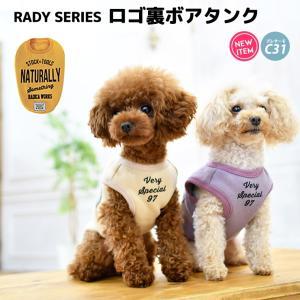 クーポンで150円OFF 犬 服 ラディカ RADY ロゴ裏ボアタンク ドッグウエア ウェア プレサーモC-31 1点のみメール便選択可