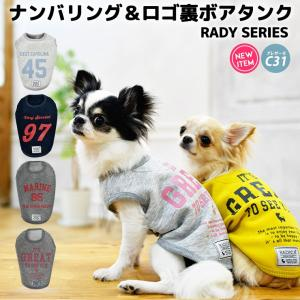 クーポンで150円OFF 犬 服 ラディカ RADY ナンバリング&ロゴ裏ボアタンク ドッグウエア プレサーモC-31 1点のみメール便選択可