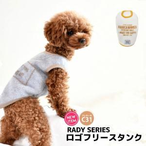 1000円+税 均一 SALE セール 犬 服 ラディカ RADY ロゴフリースタンク ドッグウエア ウェア プレサーモC-31 メール便可