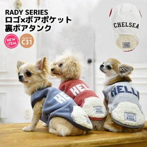 1000円+税 均一 SALE セール 犬 服 ラディカ RADY ロゴ×ボアポケットタンク ドッグウエア ウェア プレサーモC-31 メール便可