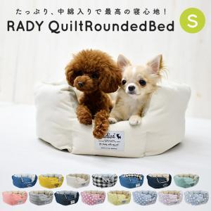 犬 ベッド ラディカ  RADYキルトラウンドベッド Sサイズ クッション 200円OFFクーポン対象  メール便不可
