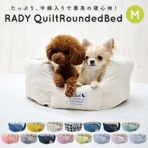犬 ベッド ラディカ  RADYキルトラウンドベッド Mサイズ クッション 200円OFFクーポン対象  メール便不可