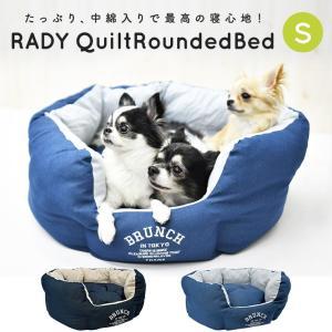タイムセール 犬 ベッド ラディカ RADYキルトラウンドベッド Sサイズ クッション メール便不可