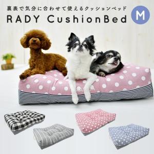 犬 ベッド ラディカ RADYクッションベッド Mサイズ おしゃれ ベッド ソファ 200円OFFクーポン対象 メール便不可