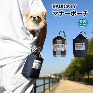 SALE セール 犬 マナー ラディカ 散歩用品 RADY マナーポーチ PVC 消臭機能付き 1点のみメール便選択可|radica