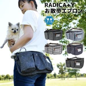 クーポンで100円OFF 犬 マナー ラディカ RADY お散歩エプロン 消臭機能 エチケットイヌ おでかけ メール便不可|radica