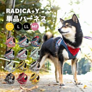 クーポンで100円OFF 犬 ハーネス  ラディカ RADYハーネス L LL FBサイズ  1点のみメール便選択可|radica