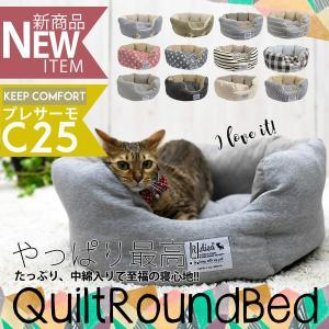 猫 ベッド ラディカ  《期間限定半額セール/返品・交換不可》 RADYキルトラウンドベッド Sサイズ メール便不可