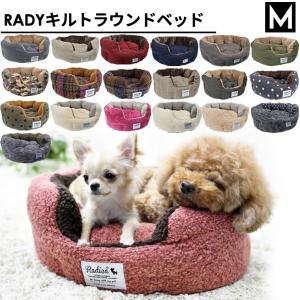 犬 ベッド ラディカ RADYキルトラウンドベッド *Mサイズ クッション マシュマロボア アウトレット セール メール便不可
