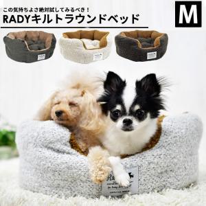 犬 ベッド《お試し価格/返品・交換不可》RADYキルトラウンドベッド *Mサイズ クッション マシュマロボア メール便不可