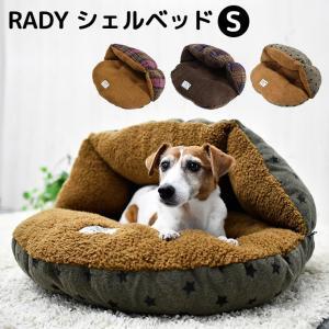 クーポンで100円OFF 特典対象 犬 ベッド ラディカ RADYシェルベッド Sサイズ 秋冬用 ベッド セール メール便不可