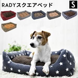 犬 ベッド ラディカ RADYスクエアベッド Sサイズ アウトレット セール メール便不可