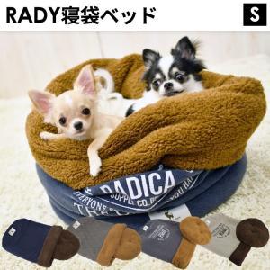 ●20%OFFクーポン配布中● 犬 ベッド ラディカ 多色展開《特別価格/返品・交換不可》RADY 寝袋ベッド Sサイズ フリース 秋冬ベッド メール便不可