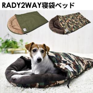 犬 ベッド ラディカ《お試し価格/ 返品・交換不可》RADY 2WAY寝袋ベッド Mサイズ フリース 手洗いOK メール便不可