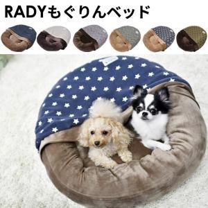 ●20%OFFクーポン配布中● 犬 ベッド ラディカ《特別価格/返品・交換不可》RADY もぐりんベッド Mサイズ 手洗いOK メール便不可