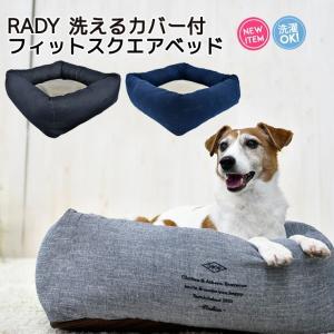 SALE セール 犬 ベッド ラディカ RADY 洗えるカバー付 フィットスクエアベッド  Mサイズ クッション メール便不可