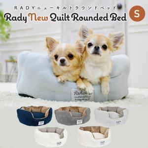 半額以下 セール SALE 犬 ベッド ラディカ RADYニューキルトラウンドベッド Sサイズ クッション メール便不可