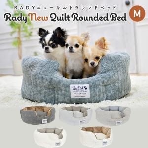 半額以下 セール SALE 犬 ベッド ラディカ RADYニューキルトラウンドベッド Mサイズ クッション メール便不可