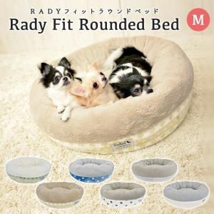 半額以下 セール SALE 犬 ベッド ラディカ RADYフィットラウンドベッド Mサイズ クッション メール便不可