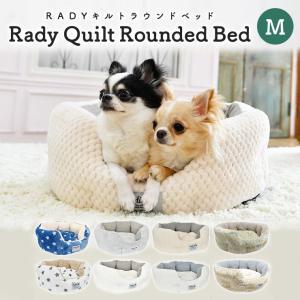 半額以下 セール SALE 犬 ベッド ラディカ RADYキルトラウンドベッド Mサイズ クッション メール便不可