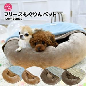クーポンで100円OFF 特典対象 犬 ベッド ラディカ RADY フリースもぐりんベッド Mサイズ 手洗いOK メール便不可