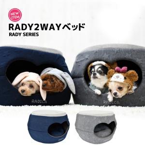 クーポンで100円OFF 特典対象 犬 ベッド ラディカ RADY 2WAYベッド Mサイズ 猫 猫用品 メール便不可
