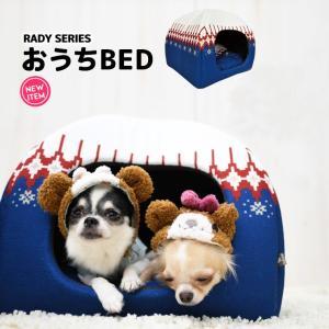 半額以下 セール SALE 犬 ベッド ラディカ RADY おうちベッド Mサイズ クッション メール便不可