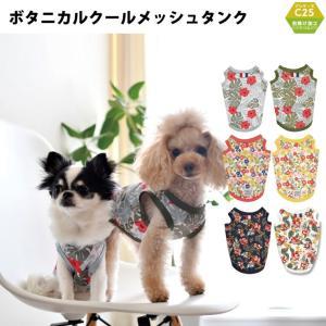 犬の服 ラディカ《特別価格1080円/返品・交換不可》植物柄 ボタニカルメッシュクールタンク 1点のみメール便選択可