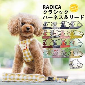 犬 ハーネス ラディカ RADYボーダークラシックハーネス&リード S M Lサイズ 犬の胴輪 100円OFFクーポン対象 1点のみメール便選択可