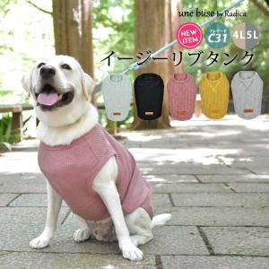 990円+税 在庫限り SALE セール 犬 服 ラディカ UneBrise イージーリブタンク 4L 5L 大型犬 新作 プレサーモC-31 メール便可
