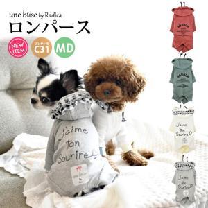 SALE セール 犬 服 ラディカ UneBrise ロンパース 新作 ウェア 犬の服 プレサーモC-31 メール便不可