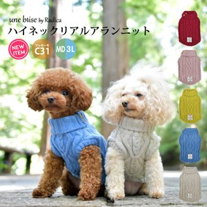 1000円+税 均一 SALE セール 犬 服 ラディカ UneBrise ハイネックリアルアランニット ウェア 犬の服 プレサーモC-31 メール便不可