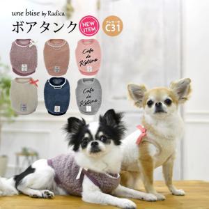 1000円+税 均一 SALE セール 犬 服 ラディカ UneBrise ボアタンク ドッグウエア ウェア プレサーモC-31 メール便可
