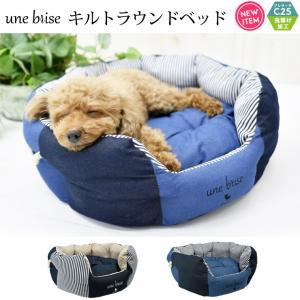 犬 ベッド ラディカ キルトラウンド ベッド Sサイズ 犬用 猫用クッション 200円OFFクーポン対象 メール便不可