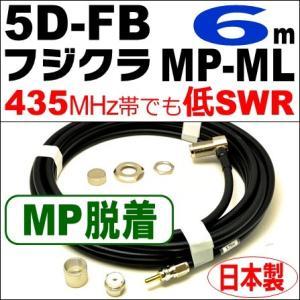 フジクラ 5DFB MP脱着-ML (6m) 低SWR仕様・実測データ付|モービル 同軸ケーブル|低...