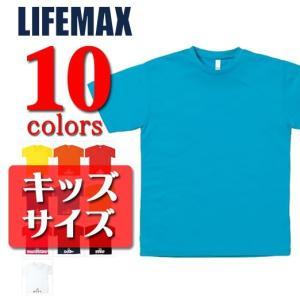 【在庫限り】【最安値に挑戦】マキシマムMAXIMUM/3.5ozライトドライ半袖無地Tシャツ/キッズ/カラー|radio-flyer