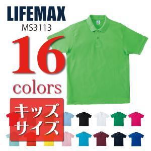 【最安値に挑戦】LIFEMAX/6.5oz CVC鹿の子ドライポロシャツ/キッズサイズ/クールビズ|radio-flyer