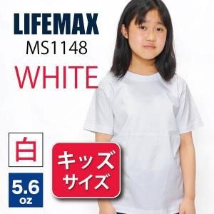 Tシャツ 無地 ライフマックスLIFEMAX/6.2ozヘビーウェイト半袖 無地Tシャツ ホワイトキッズサイズ radio-flyer