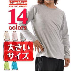 ロンT 無地 ユナイテッドアスレUnitedAthle/5.6ozロングスリーブ無地Tシャツ/メンズ/大きいサイズ|radio-flyer