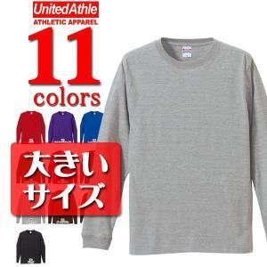 ロンT 無地 ユナイテッドアスレUnitedAthle/5.6ozロングスリーブ(長袖)無地Tシャツ(1.6インチリブ)/メンズ/大きいサイズ|radio-flyer