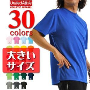 Tシャツ 無地 ユナイテッドアスレUnitedAthle/4.1ozドライ半袖無地Tシャツ/メンズ /大きいサイズ