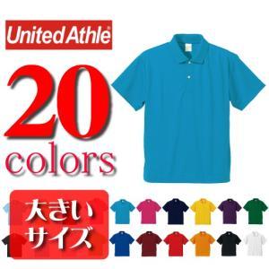ユナイテッドアスレUnitedAthle/4.1ozドライアスレチック ポロシャツ/カラー/メンズ/大きいサイズ|radio-flyer