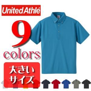 ユナイテッドアスレUnitedAthle/4.1ozドライアスレチック ポロシャツ 大きいサイズ(ボタンダウン)/カラー/メンズ|radio-flyer
