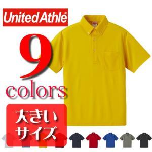 ユナイテッドアスレUnitedAthle/4.1ozドライアスレチック ポロシャツ(ボタンダウン)ポケット付 大きいサイズ/カラー/|radio-flyer