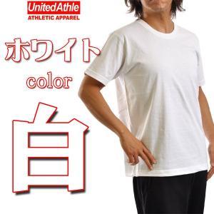 無地Tシャツ ユナイテッドアスレUnitedAthle/7.1oz半袖無地Tシャツ(オープンエンドヤーン)/メンズ (白)|radio-flyer